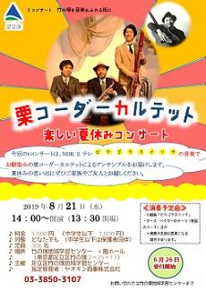 tコンサート「栗コーダーカルテット 楽しい夏休みコンサート」