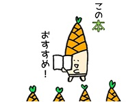 ビブリオバトルワークショップ【図書館】