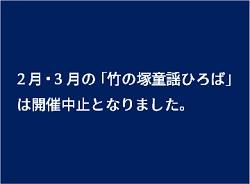 【中止】竹の塚 童謡ひろば